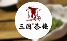三国茶楼500元储值卡