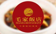 毛家饭店(从化店)