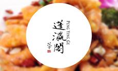 蓬瀛阁6至8人餐