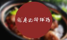 廖记棒棒鸡(万科首创店)