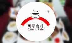两岸咖啡(曲阜店)