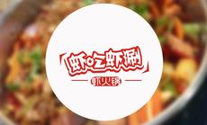 虾吃虾涮怀柔店双人餐