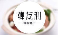 韩友利餐厅