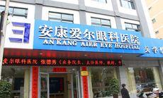 安康爱尔眼科医院