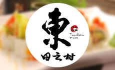 东田之村精品单人自助午餐