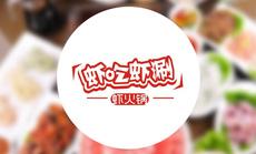 虾吃虾涮200元代金券