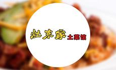 灶东家土菜馆(回兴店)