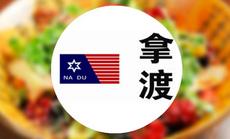 拿渡麻辣香锅储值卡