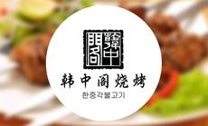 韩中阁东四双人套餐