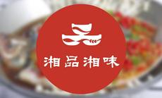 湘品湘味4至5人餐