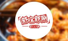 虾吃虾涮200元储值卡