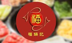 福锅记炖品店(辉山店)