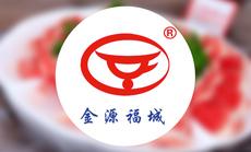 金源福城8人精品套餐