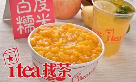 itea找茶(淄博银泰店)