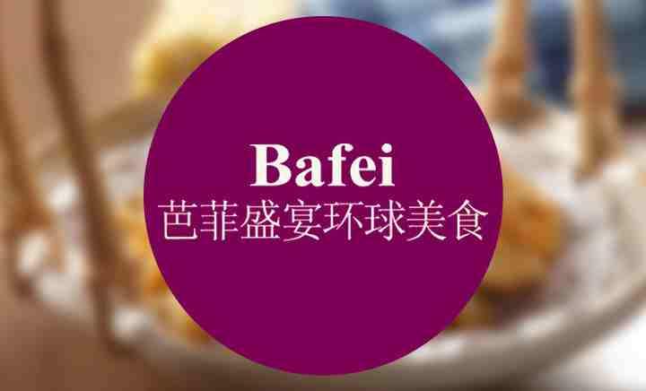 芭菲盛宴环球美食 - 大图