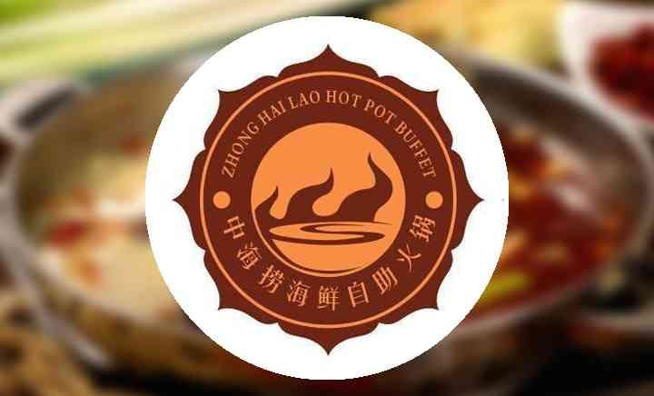 中海捞海鲜自助火锅 - 大图