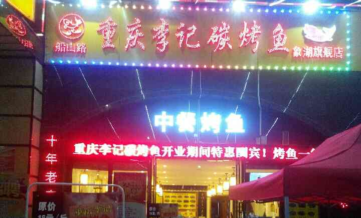 重庆李记碳烤鱼(金沙大道店)
