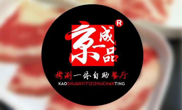 京成一品烤涮一体自助餐厅 - 大图