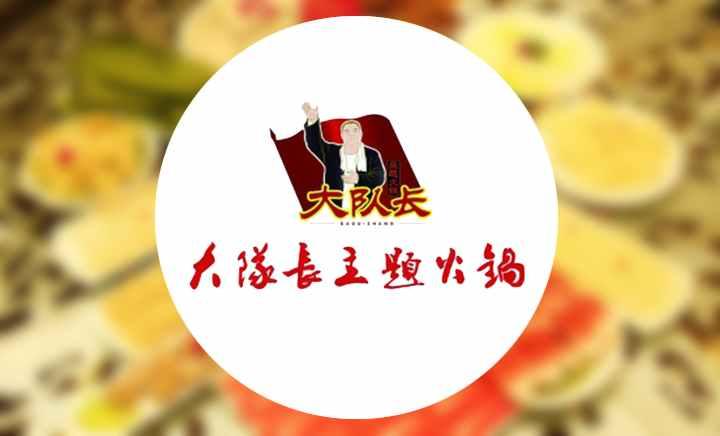 重庆大队长主题火锅 - 大图