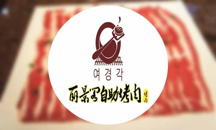北京丽景阁自助烤肉 - 大图