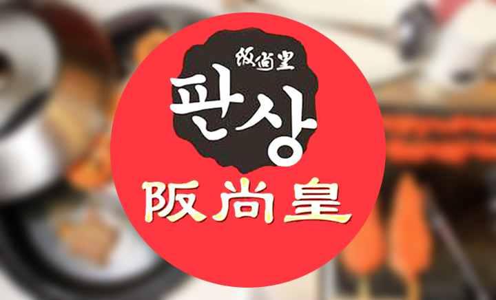 阪尚皇 - 大图