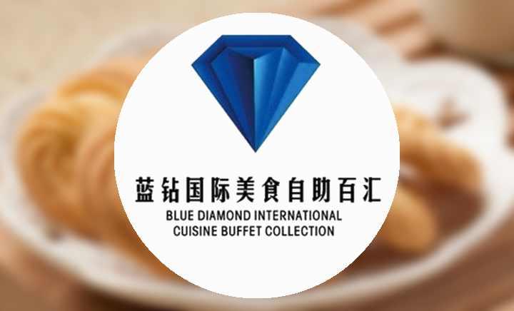 蓝钻国际美食自助百汇(鲁谷店) - 大图