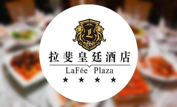 拉斐皇廷酒店自助餐厅 - 大图