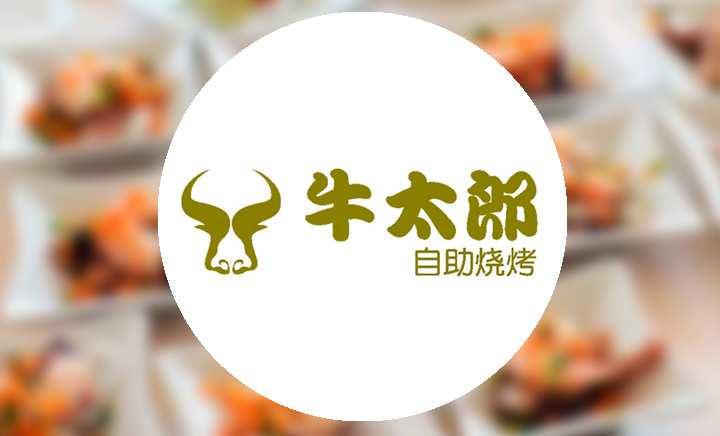 牛太郎烧烤城 - 大图