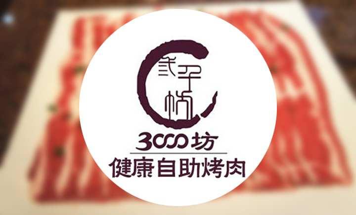 3000坊健康烤肉自助 - 大图