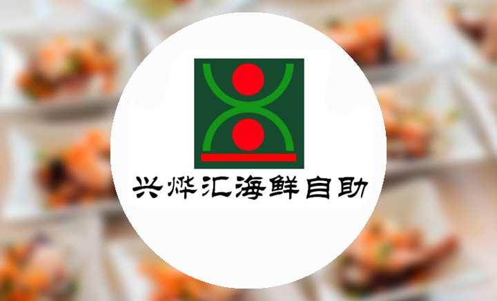 兴烨汇海鲜烤肉自助 - 大图