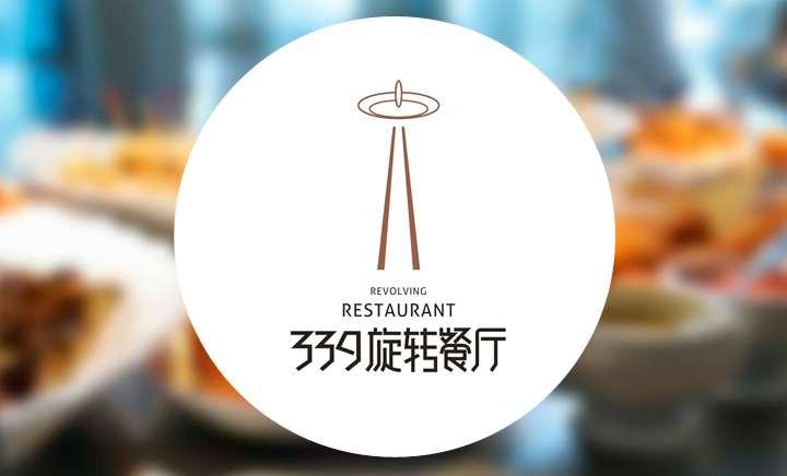 339旋转餐厅 - 大图