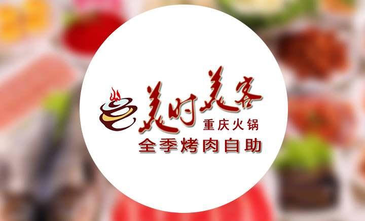 美时美客重庆火锅烤肉自助 - 大图