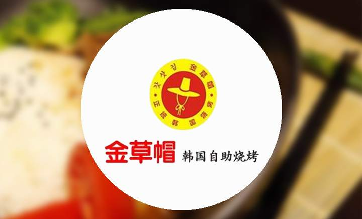 金草帽韩式自助烤肉 - 大图