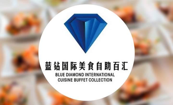 蓝钻国际美食自助百汇(西直门店) - 大图