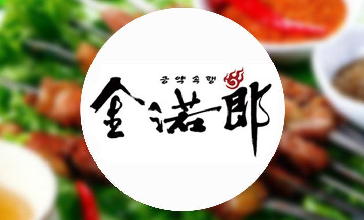 金诺郎韩式养生烤肉(罗斯福店) - 大图