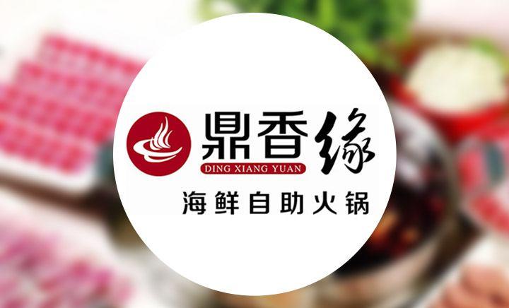 鼎香缘海鲜自助火锅 - 大图