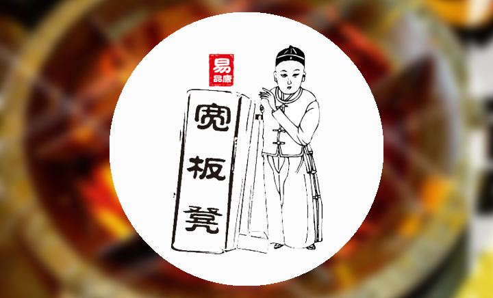 宽板凳老灶火锅 - 大图