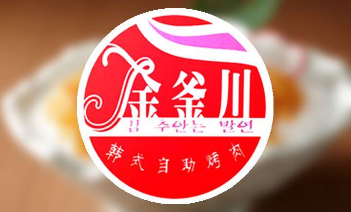 金釜川烤肉城 - 大图