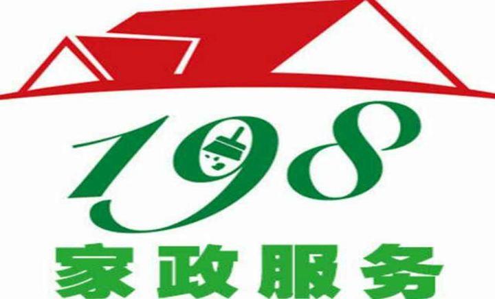 198家政服务有限公司(天府大道店)