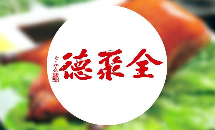全聚德烤鸭店(西三旗店) - 大图