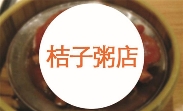 桔子粥店 - 大图