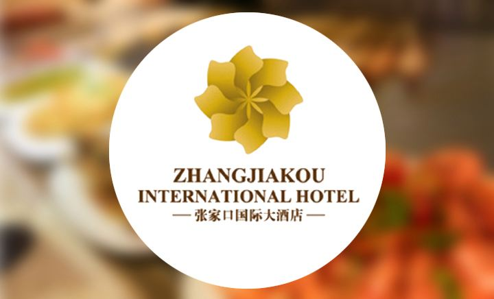 张家口国际大酒店 - 大图