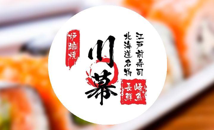 川幕料理 - 大图