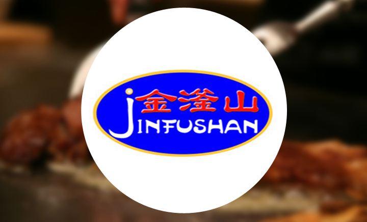 金滏山烤肉美食中心