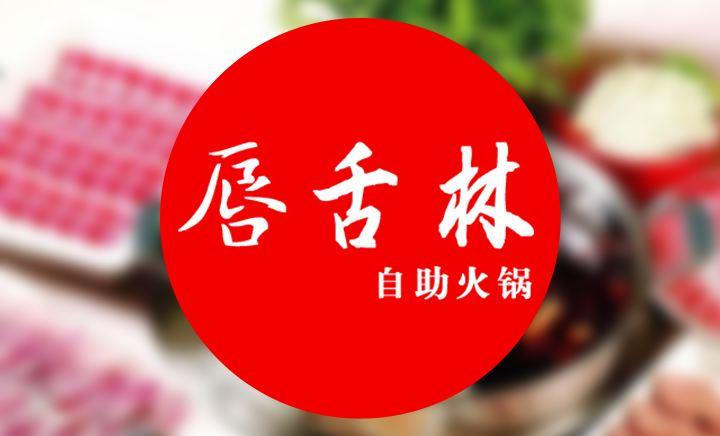 唇舌林自助火锅 - 大图