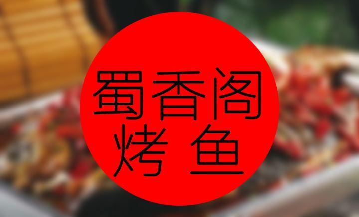 蜀香阁烤鱼 - 大图