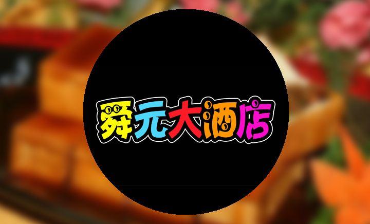舜元大酒店 - 大图