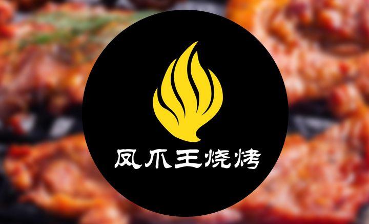 凤爪王烧烤(铁机路店)
