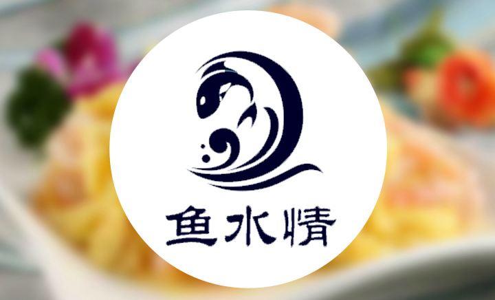 鱼水情农家菜馆 - 大图