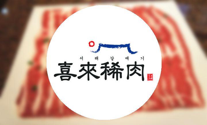 喜来稀肉 - 大图